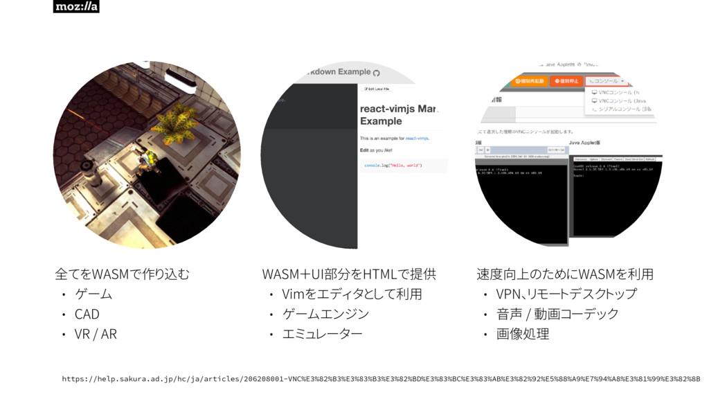 WASM+UI部分をHTMLで提供 • Vimをエディタとして利用 • ゲームエンジン • エ...