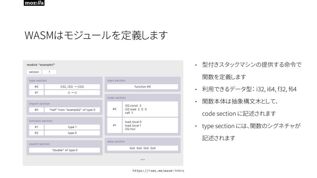 • 型付きスタックマシンの提供する命令で 関数を定義します • 利用できるデータ型: i32,...