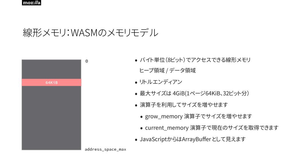 • バイト単位(8ビット)でアクセスできる線形メモリ ヒープ領域 / データ領域 • リトル...