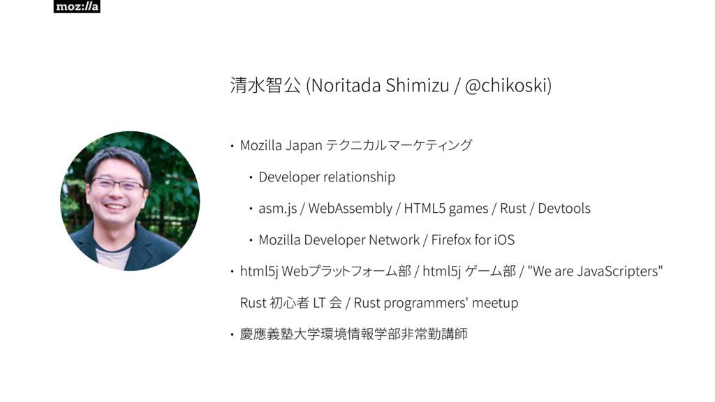 清水智公 (Noritada Shimizu / @chikoski) • Mozilla J...