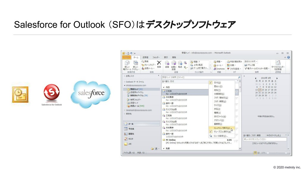 Salesforce for Outlook (SFO)はデスクトップソフトウェア © 202...