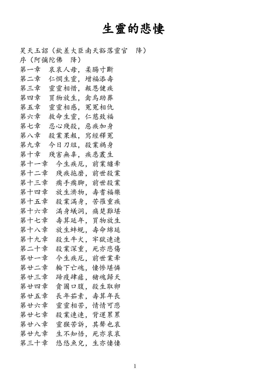 生靈的悲悽 昊天玉詔(欽差大臣南天豁落靈官 降) 序(阿彌陀佛 降) 第一章 哀哀人母,柔腸寸...