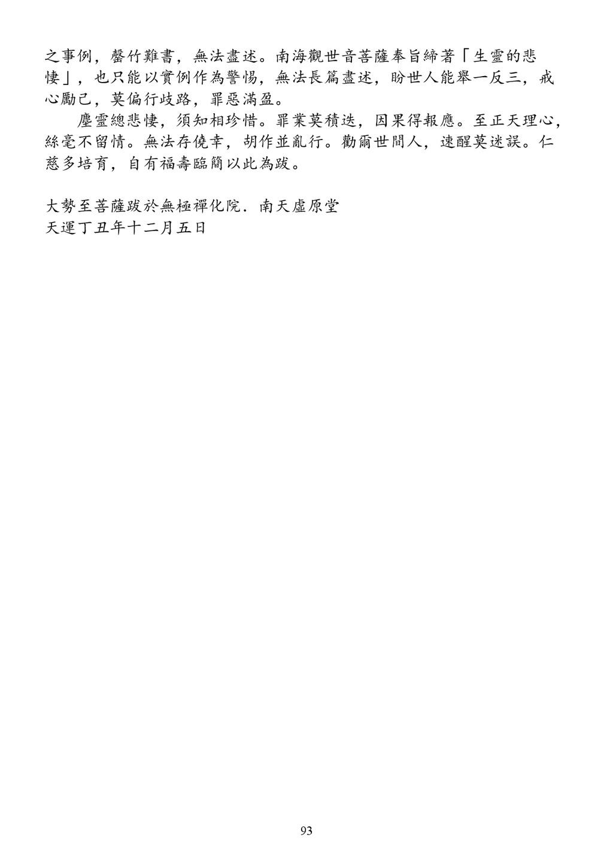 之事例,罄竹難書,無法盡述。南海觀世音菩薩奉旨締著「生靈的悲 悽」,也只能以實例作為警惕,無法...