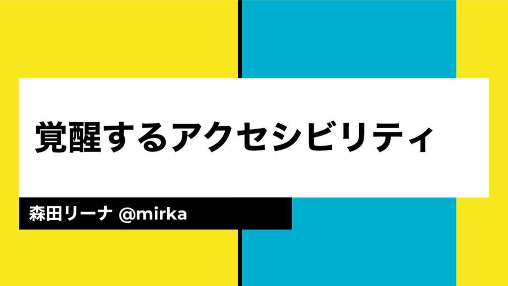֮੧͢ΔΞΫηγϏϦςΟ ాϦʔφ @mirka