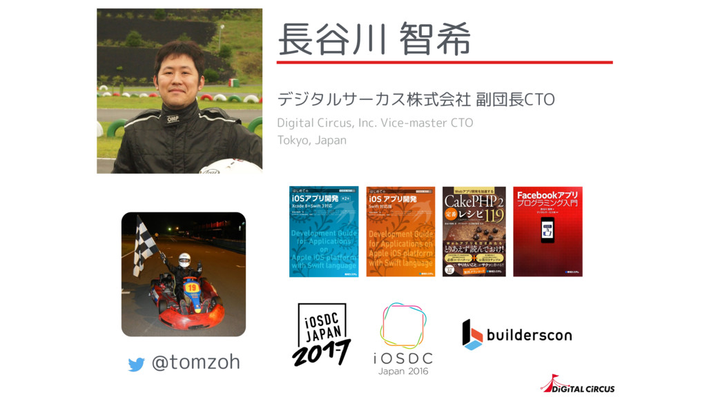 長谷川 智希 デジタルサーカス株式会社 副団長CTO Digital Circus, Inc....