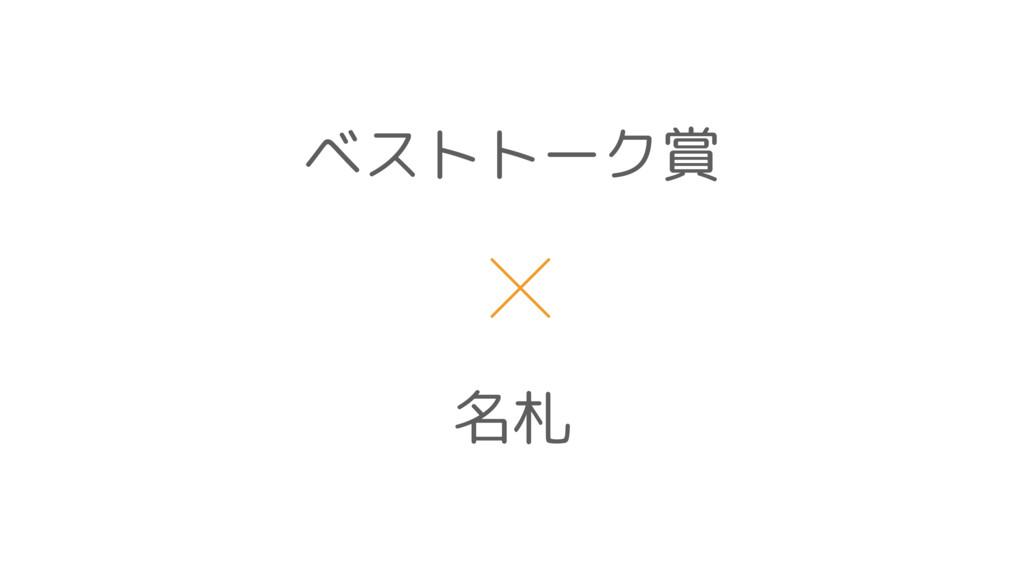 名札 ベストトーク賞