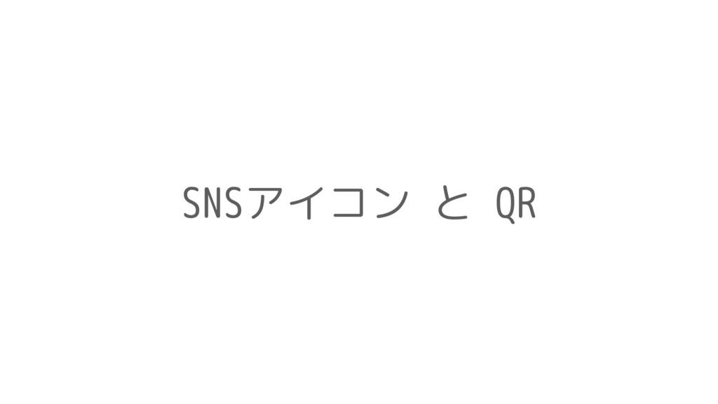 SNSアイコン と QR