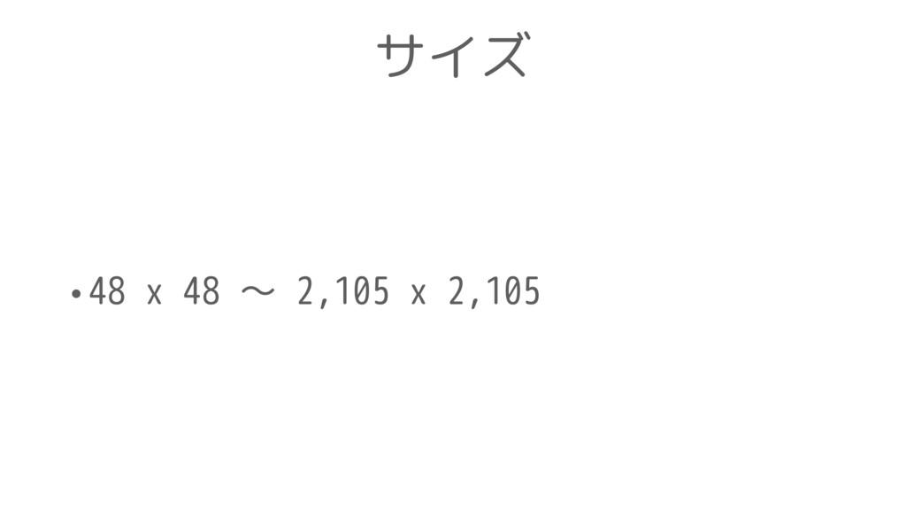 サイズ •48 x 48 〜 2,105 x 2,105