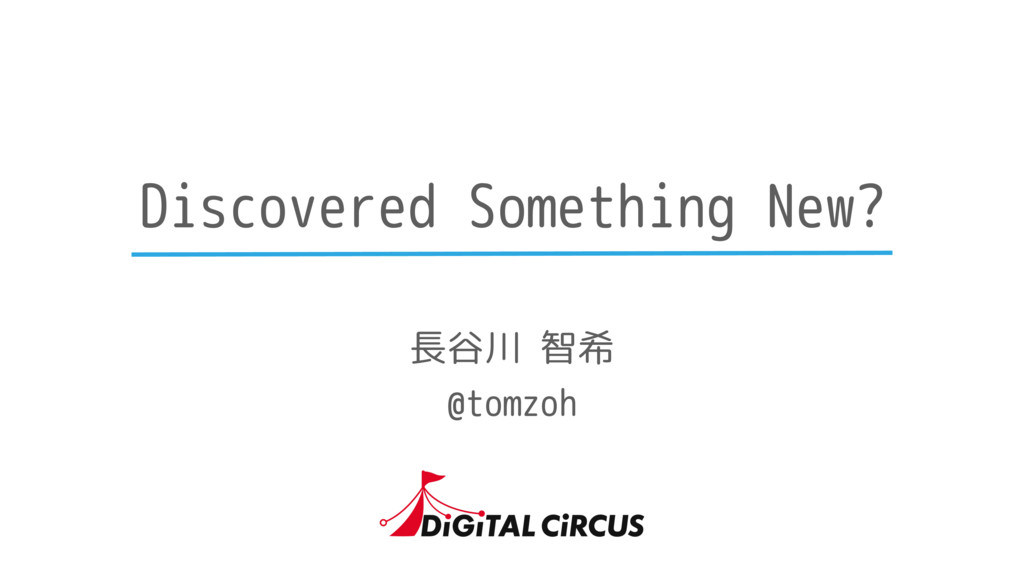 Discovered Something New? 長谷川 智希 @tomzoh