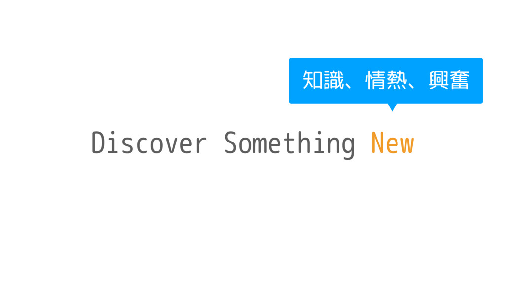Discover Something New 知識、情熱、興奮