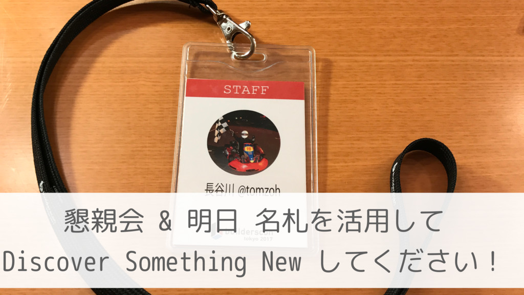 懇親会 & 明日 名札を活用して Discover Something New してください!