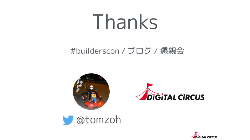 Thanks @tomzoh #builderscon / ブログ / 懇親会