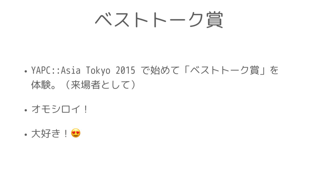 ベストトーク賞 • YAPC::Asia Tokyo 2015 で始めて「ベストトーク賞」を...