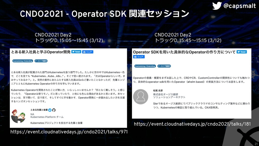 21 CNDO2021 - Operator SDK 関連セッション https://even...