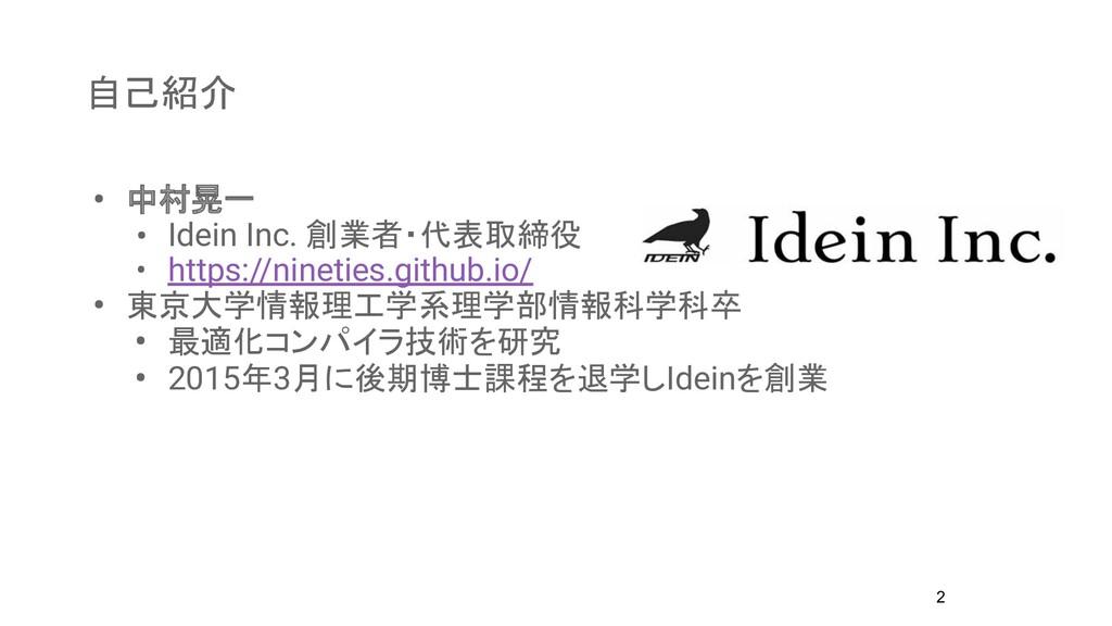 自己紹介 • 中村晃一 • Idein Inc. 創業者・代表取締役 • https://ni...