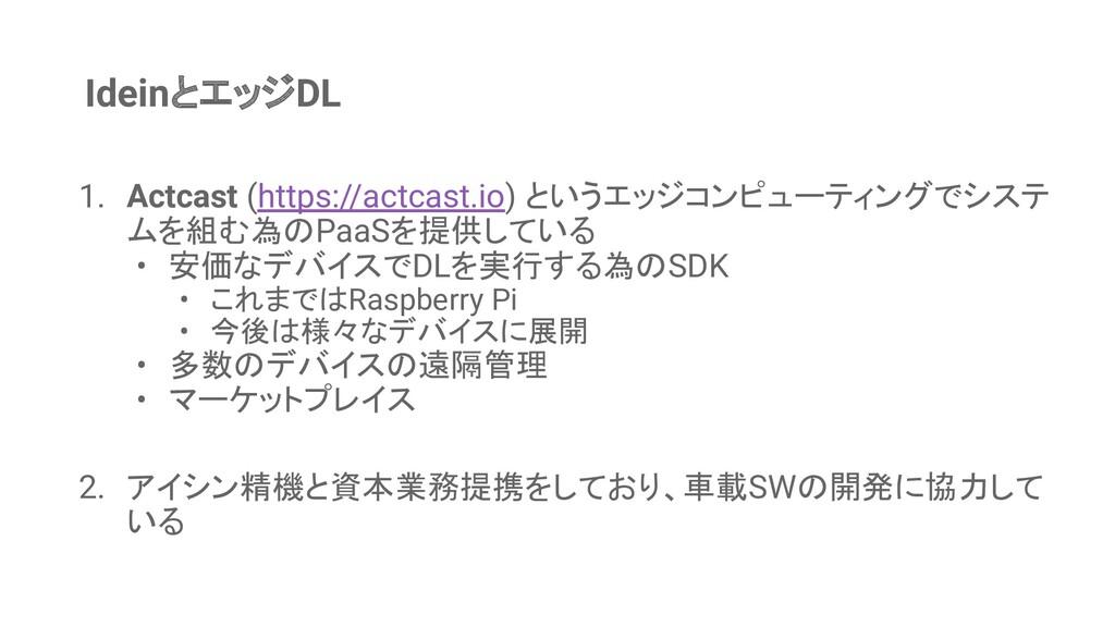 IdeinとエッジDL 1. Actcast (https://actcast.io) という...