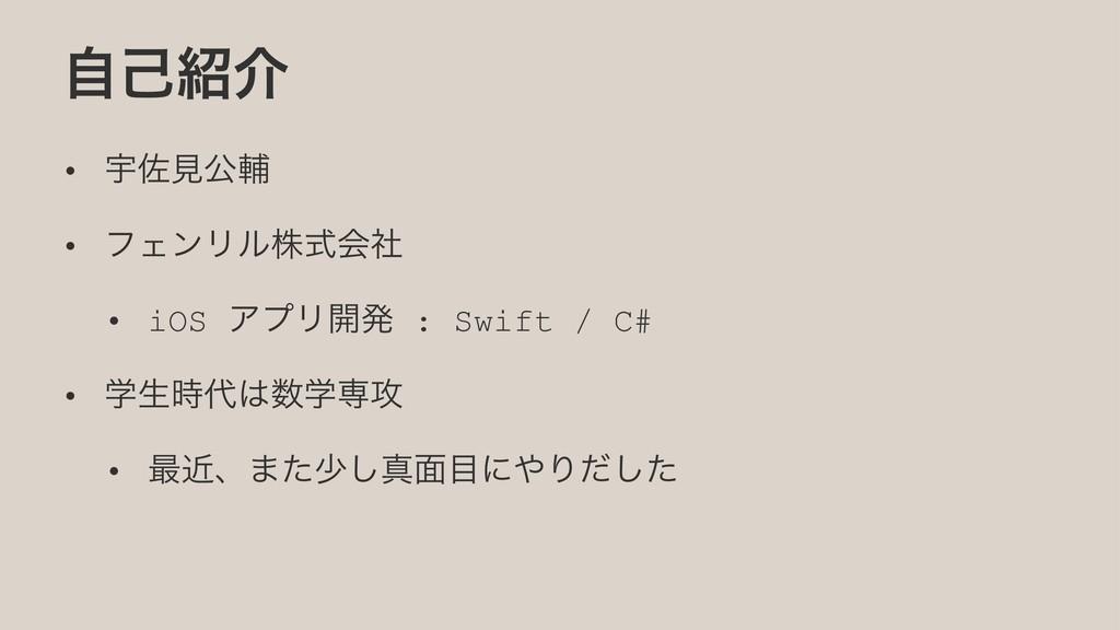 ࣗݾհ • Ӊࠤݟެี • ϑΣϯϦϧגࣜձࣾ • iOS ΞϓϦ։ൃ : Swift / ...