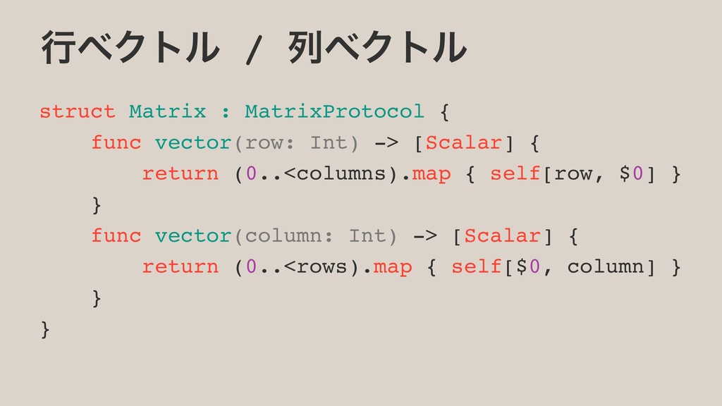 ߦϕΫτϧ / ྻϕΫτϧ struct Matrix : MatrixProtocol { ...
