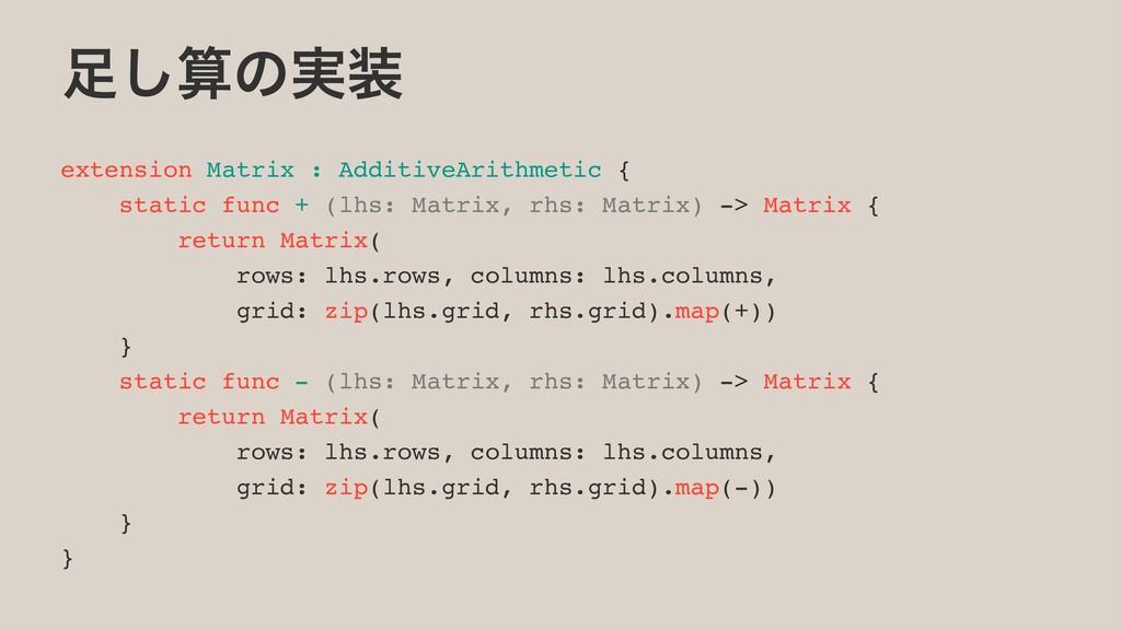 ͠ͷ࣮ extension Matrix : AdditiveArithmetic { ...