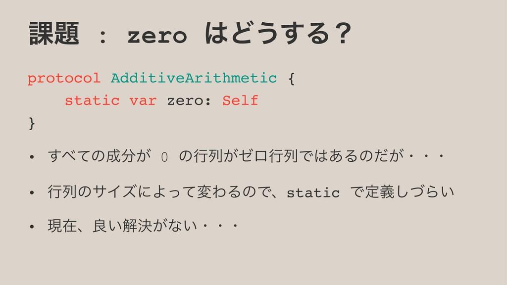 ՝ : zero Ͳ͏͢Δʁ protocol AdditiveArithmetic { ...
