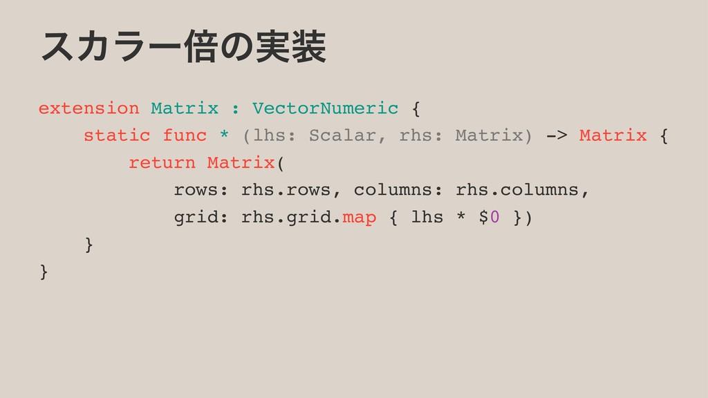 εΧϥʔഒͷ࣮ extension Matrix : VectorNumeric { sta...