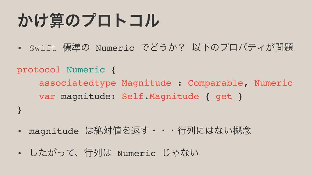 ͔͚ͷϓϩτίϧ • Swift ඪ४ͷ Numeric ͰͲ͏͔ʁ ҎԼͷϓϩύςΟ͕...