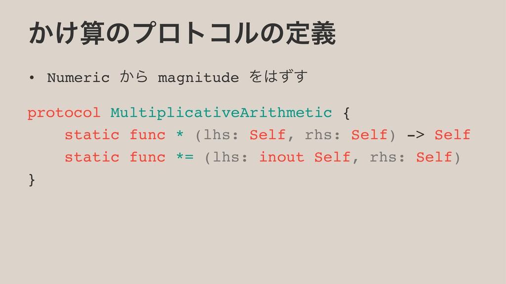 ͔͚ͷϓϩτίϧͷఆٛ • Numeric ͔Β magnitude Λͣ͢ protoc...