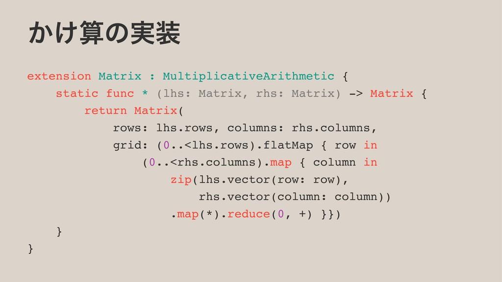 ͔͚ͷ࣮ extension Matrix : MultiplicativeArithme...