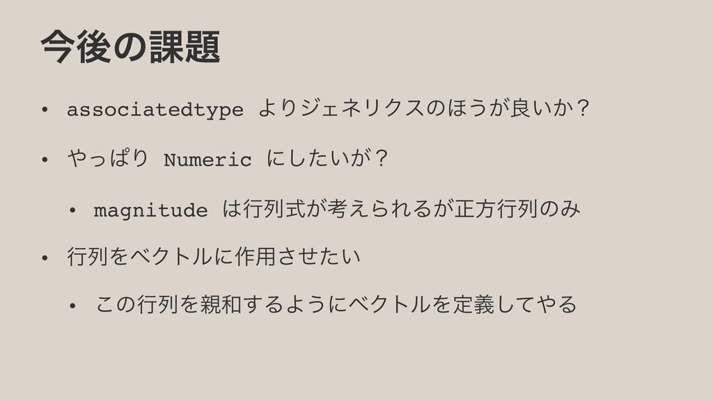 ࠓޙͷ՝ • associatedtype ΑΓδΣωϦΫεͷ΄͏͕ྑ͍͔ʁ • ͬͺΓ ...