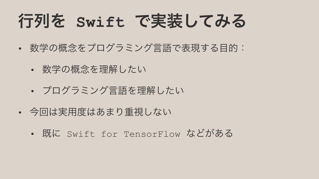 ߦྻΛ Swift Ͱ࣮ͯ͠ΈΔ • ֶͷ֓೦ΛϓϩάϥϛϯάݴޠͰදݱ͢Δతɿ • ...