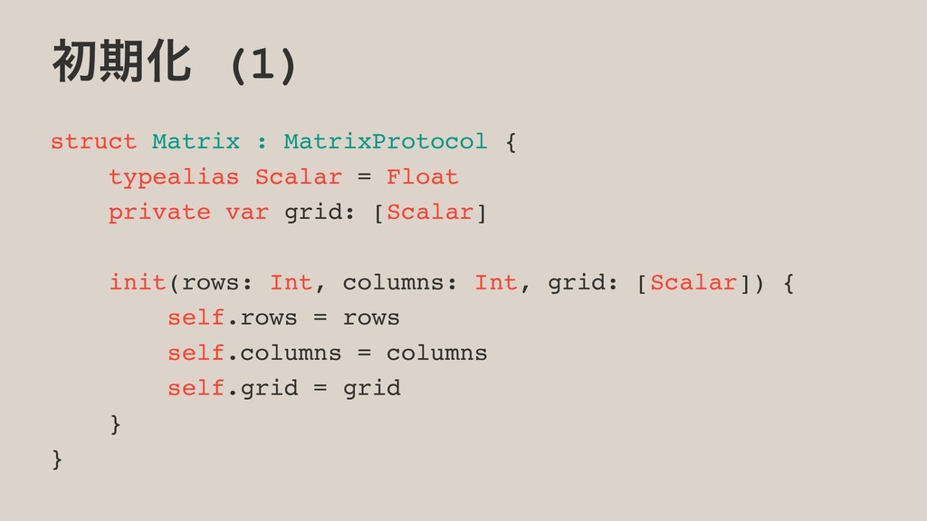 ॳظԽ (1) struct Matrix : MatrixProtocol { typeal...