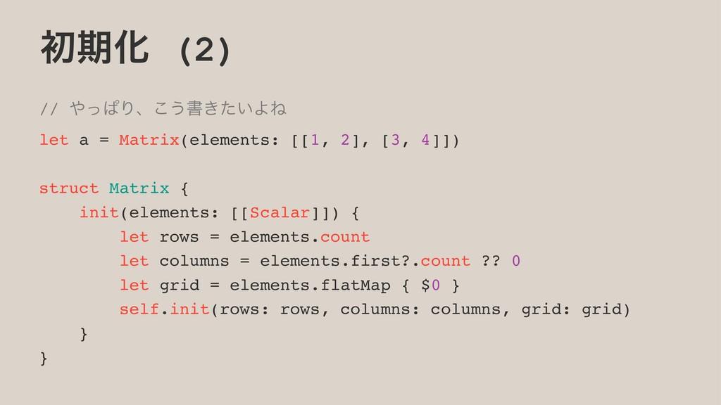 ॳظԽ (2) // ͬͺΓɺ͜͏ॻ͖͍ͨΑͶ let a = Matrix(element...
