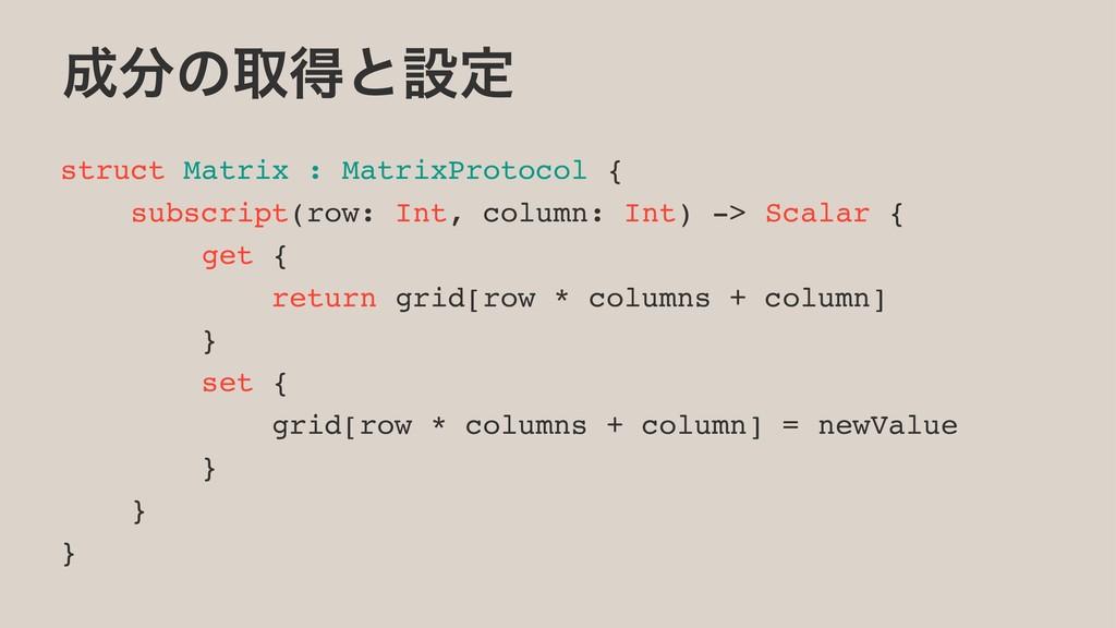 ͷऔಘͱઃఆ struct Matrix : MatrixProtocol { subsc...