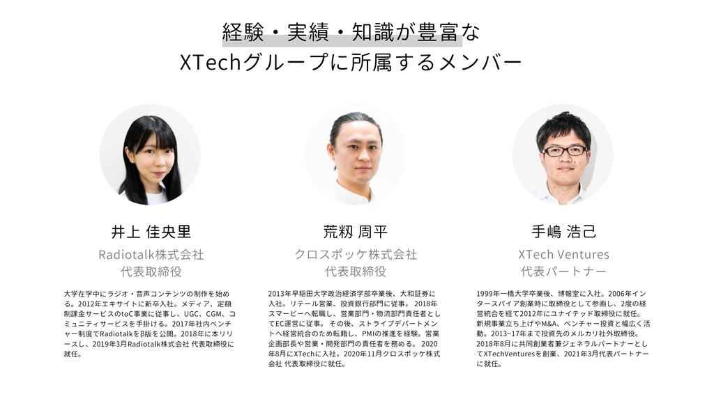 経験・実績・知識が豊富な XTechグループに所属するメンバー 手嶋 浩己 XTech Ven...