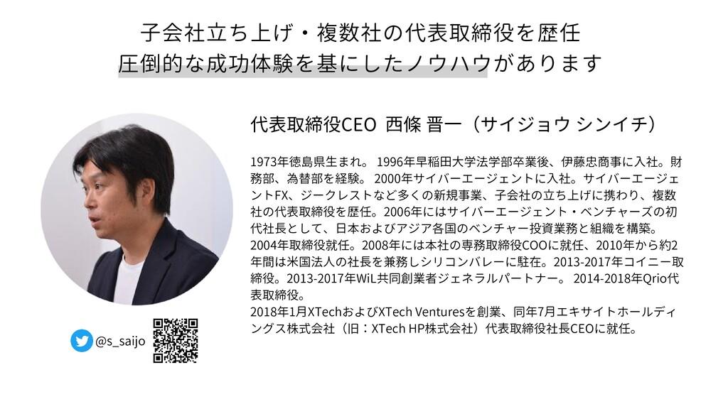 代表取締役CEO 西條 晋一(サイジョウ シンイチ) 1973年徳島県生まれ。 1996年早稲...