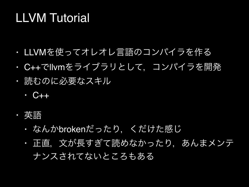 LLVM Tutorial • LLVMΛͬͯΦϨΦϨݴޠͷίϯύΠϥΛ࡞Δ • C++Ͱl...