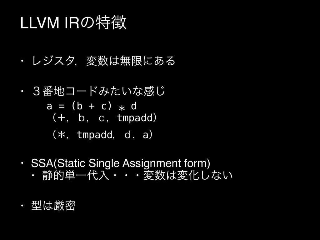 LLVM IRͷಛ • Ϩδελɼมແݶʹ͋Δ • ̏൪ίʔυΈ͍ͨͳײ͡ • SSA...