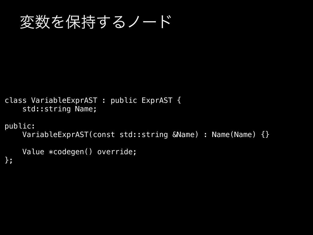 มΛอ͢Δϊʔυ class VariableExprAST : public ExprA...