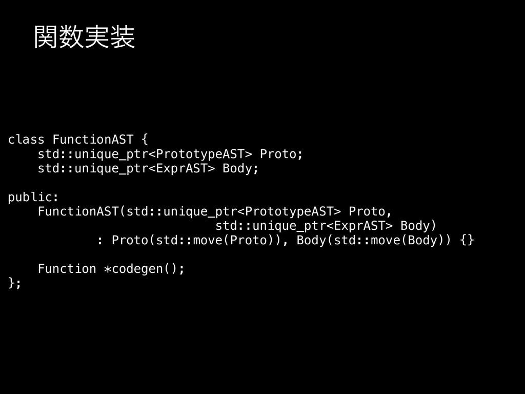 ࣮ؔ class FunctionAST { std::unique_ptr<Protot...