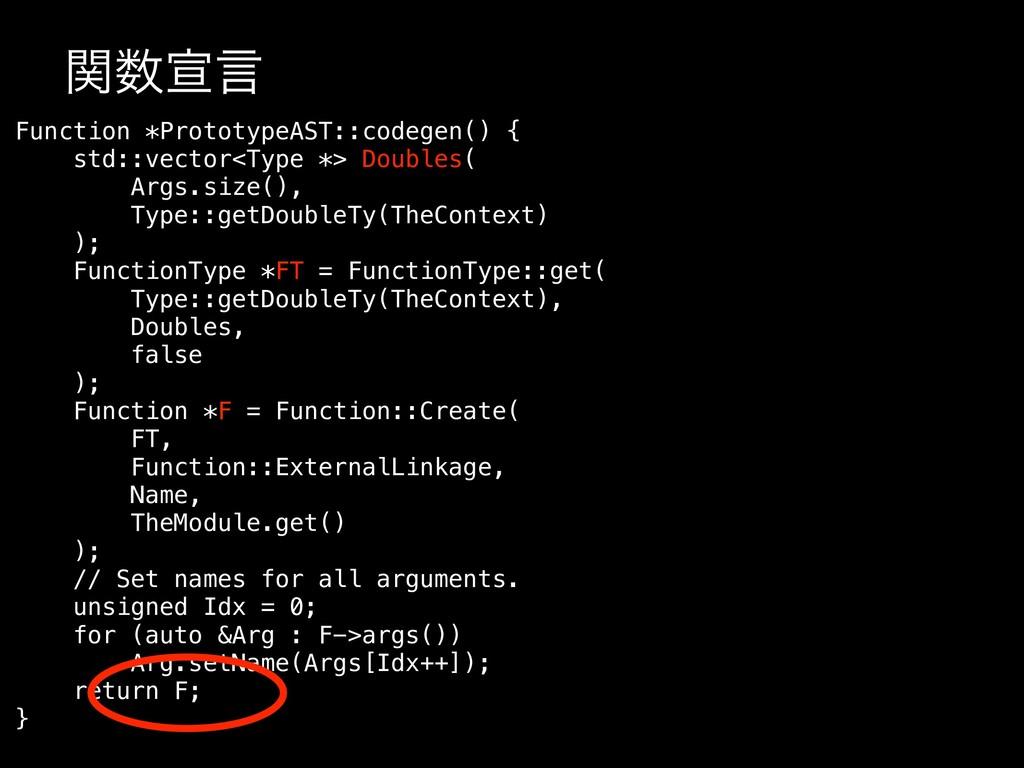 ؔએݴ Function *PrototypeAST::codegen() { std::v...