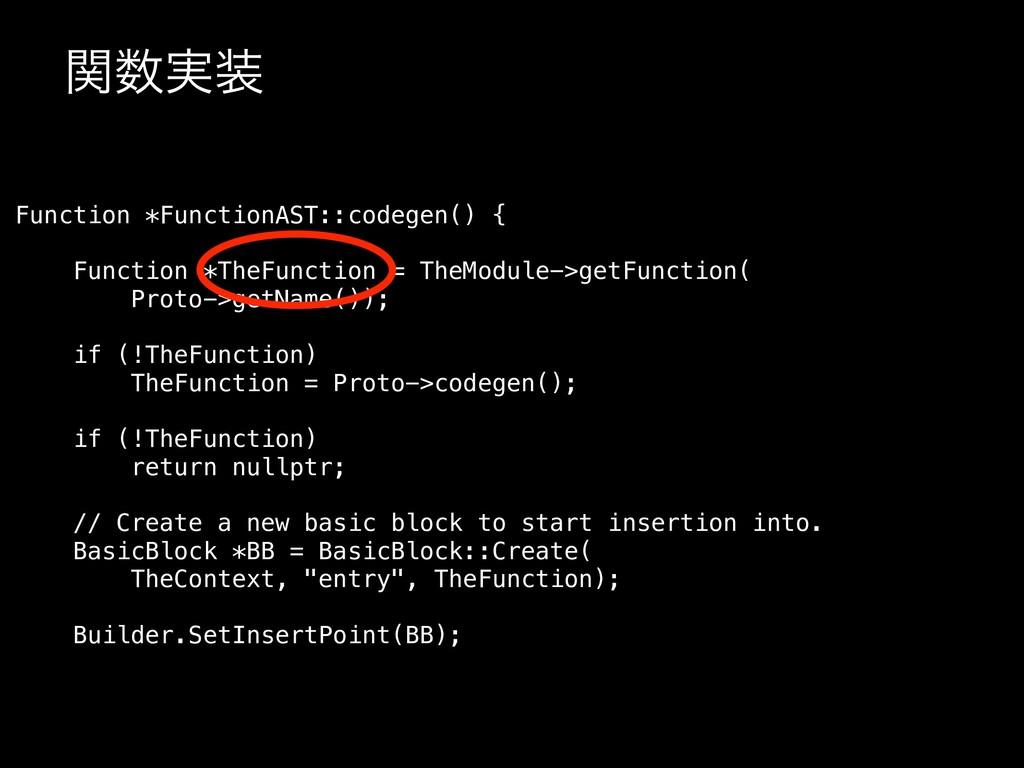 ࣮ؔ Function *FunctionAST::codegen() { Functio...