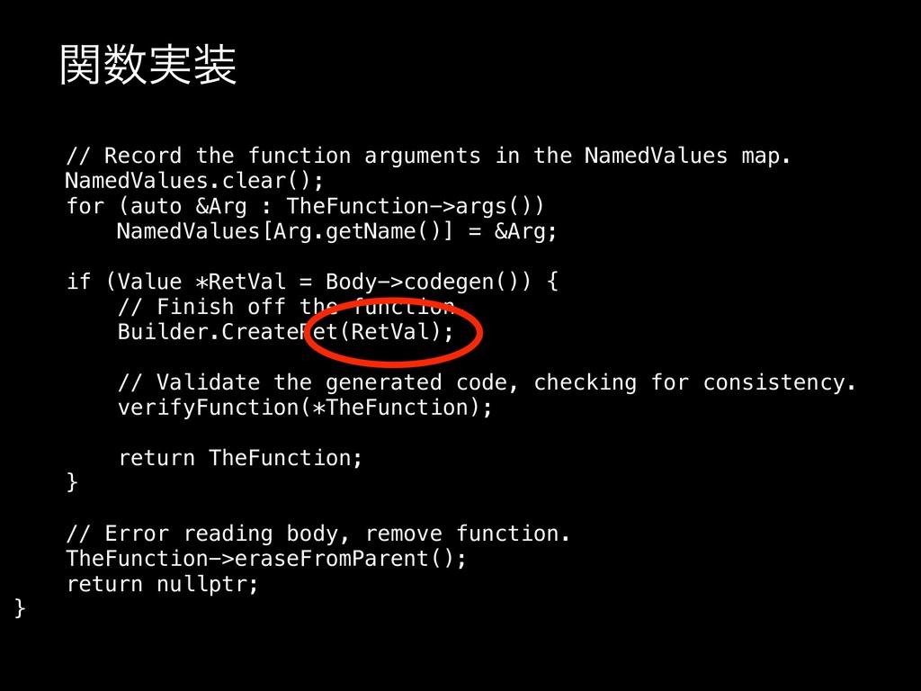 ࣮ؔ // Record the function arguments in the Na...