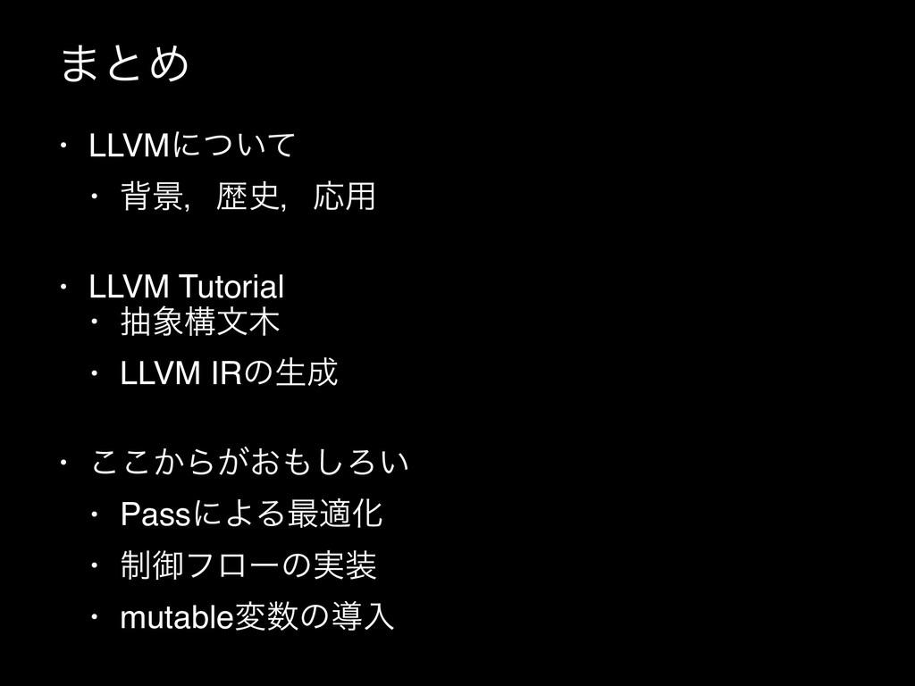 ·ͱΊ • LLVMʹ͍ͭͯ • എܠɼྺɼԠ༻ • LLVM Tutorial • நߏ...