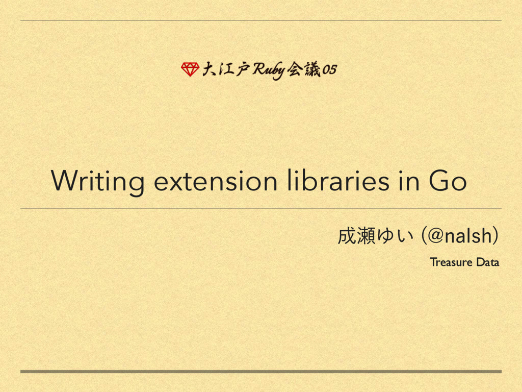 Writing extension libraries in Go Ώ͍ !OBMTI ...