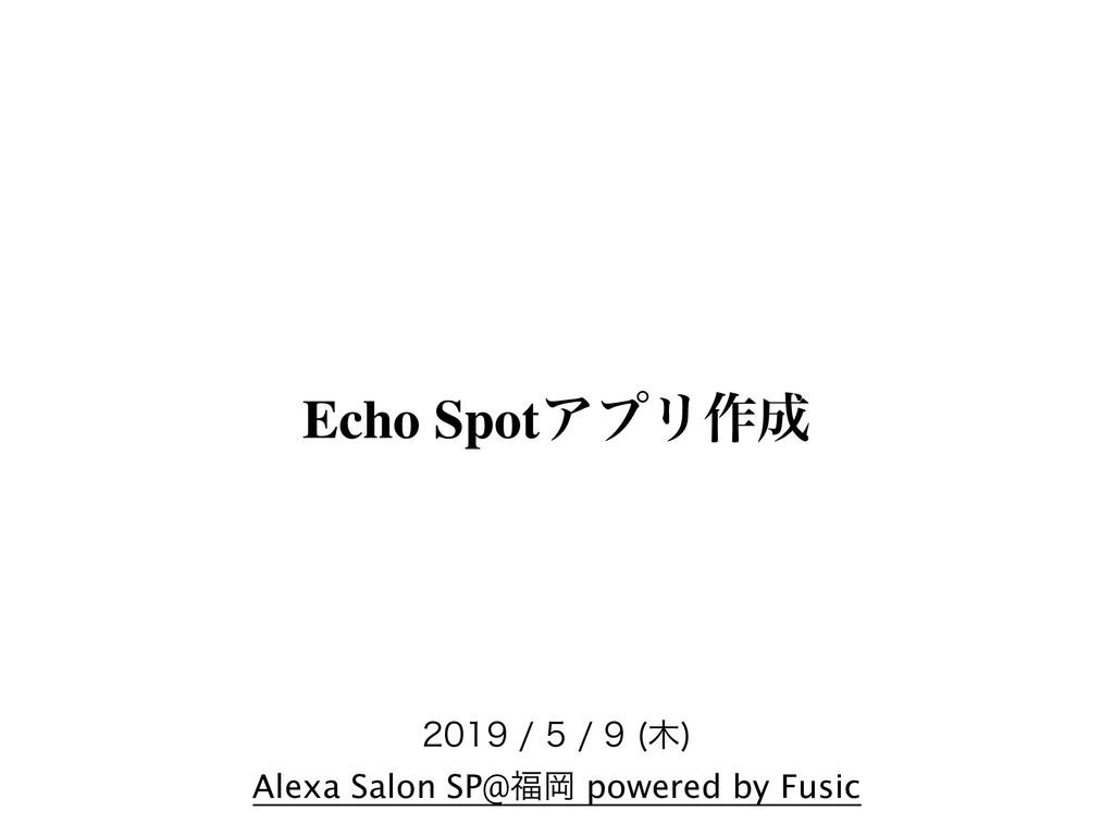 Echo SpotΞϓϦ࡞    Alexa Salon SP...
