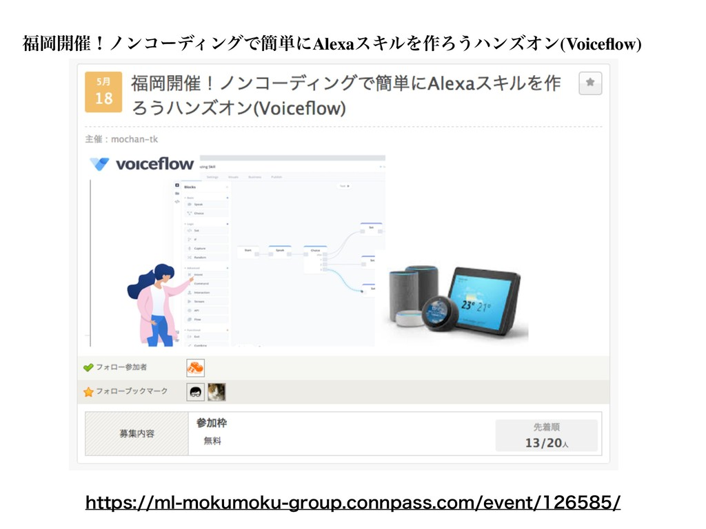Ԭ։࠵ʂϊϯίʔσΟϯάͰ؆୯ʹAlexaεΩϧΛ࡞Ζ͏ϋϯζΦϯ(Voiceflow) IU...