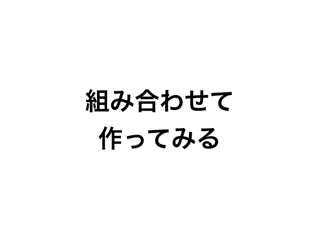 Έ߹Θͤͯ ࡞ͬͯΈΔ