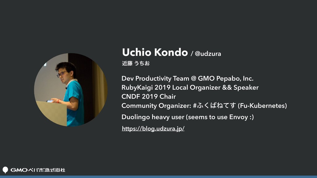 Uchio Kondo / @udzura https://blog.udzura.jp/ ۙ...