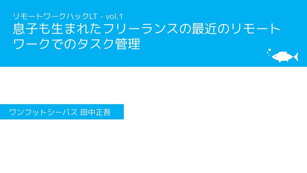 [サブタイトル] [タイトル] ワンフットシーバス 田中正吾 リモートワークハックLT - v...