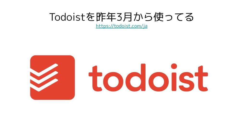 Todoistを昨年3月から使ってる https://todoist.com/ja